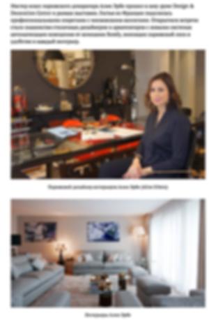 elle decoration Russie, Article de presse concernant Aline Erbeia dans le ELLE DECO, architecture d'interieur, décoration, genève, paris