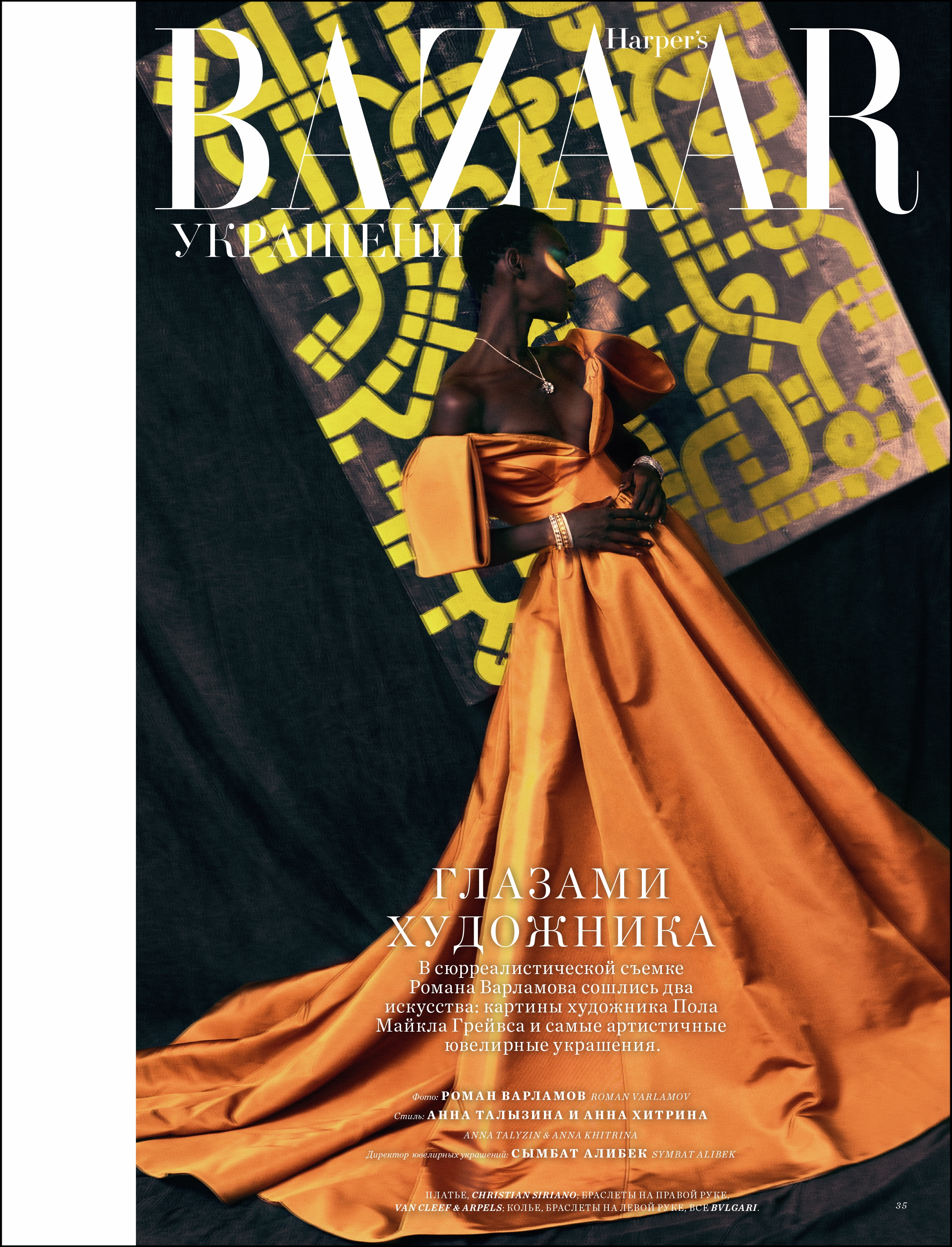 ADOT | Harper's Bazaar Kazakhstan