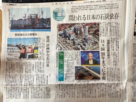 山梨日日新聞さんの環境記事