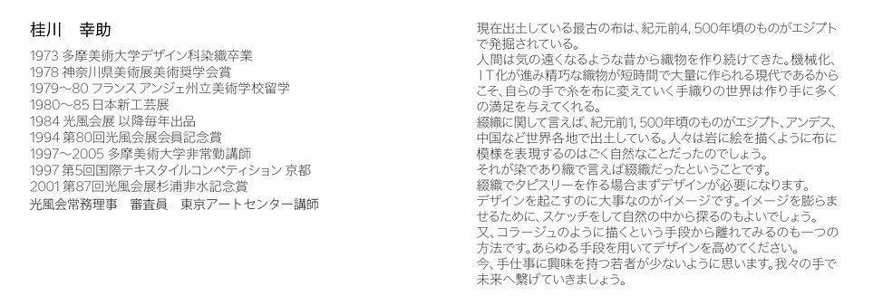 桂川先生のコピー-min.jpg