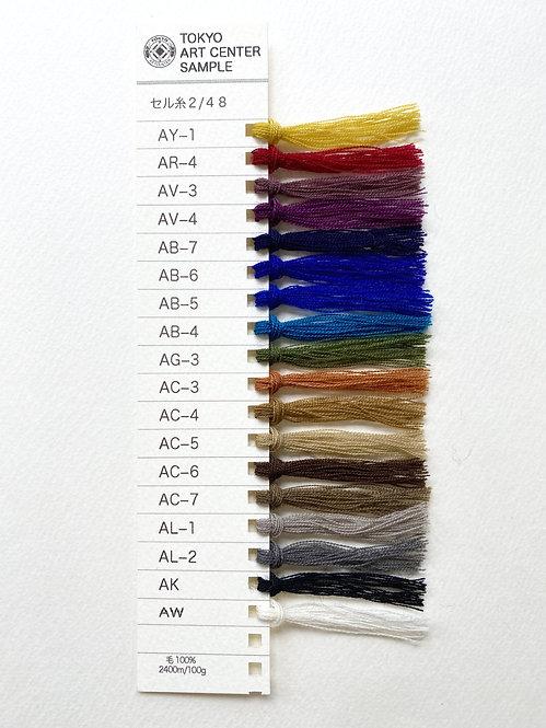 セル糸 糸サンプル