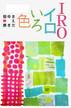 まえだ ゆき個展「IROイロいろ色」10/15(金)〜10/21(木)