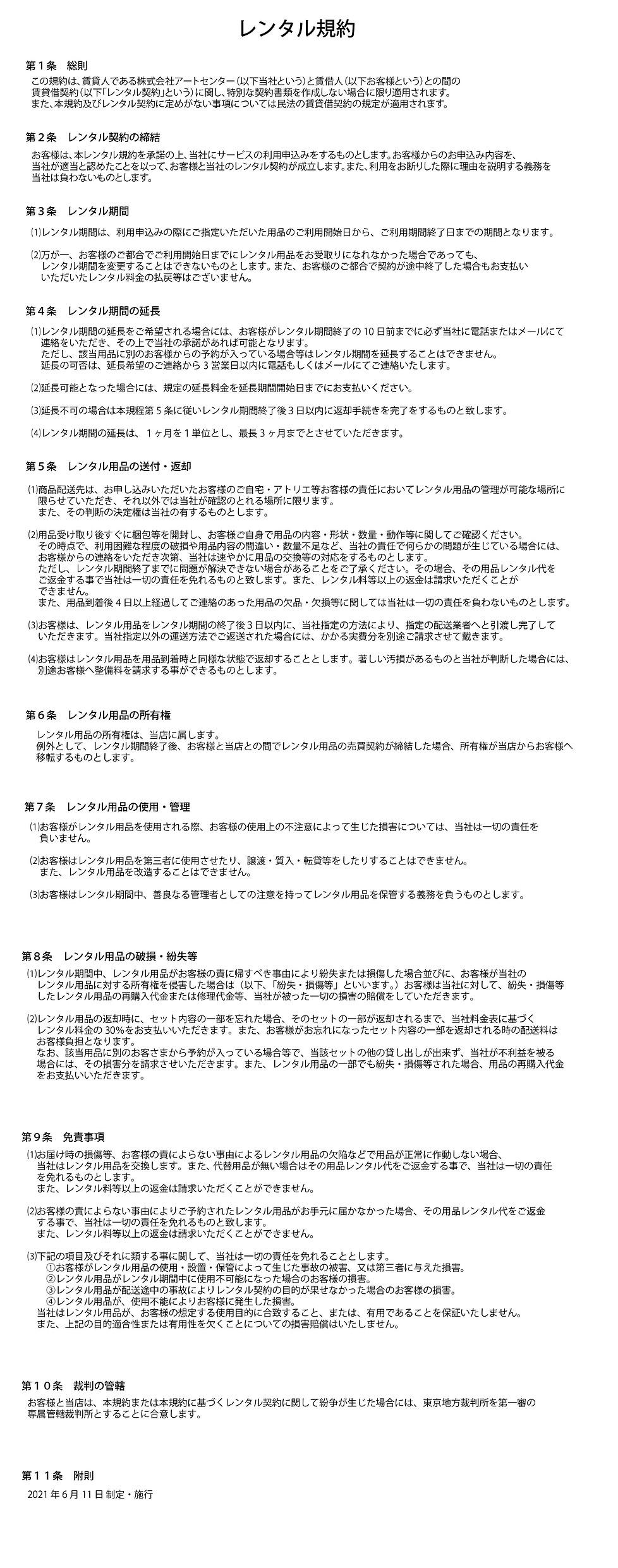 織機レンタルweb-03-min.jpg