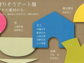 暮らしに寄りそうアート展 -それぞれの素材から- 10/22(金)〜10/26(火)