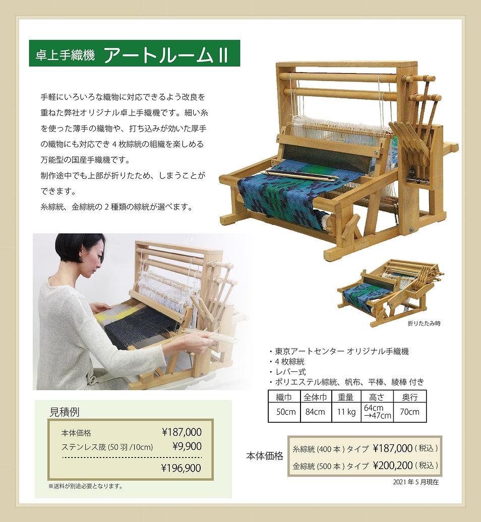 大型織り機-01-min.jpg