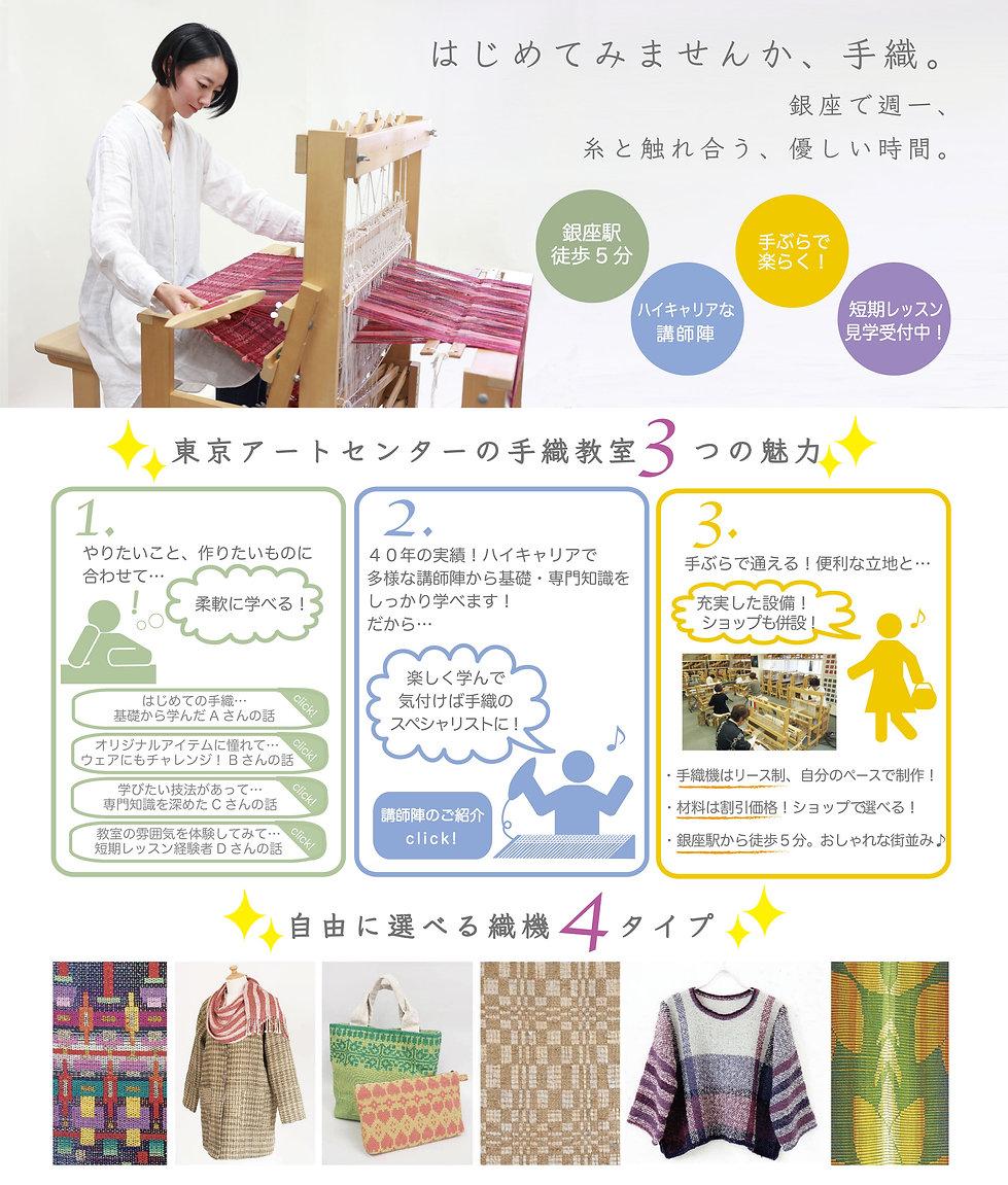 東京アートセンター手織り教室