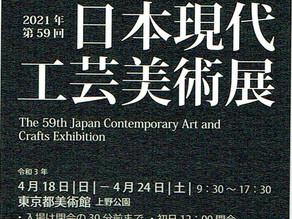 第59回 日本現代工芸美術展