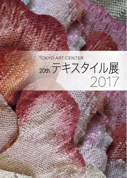 20th テキスタイル展 2017