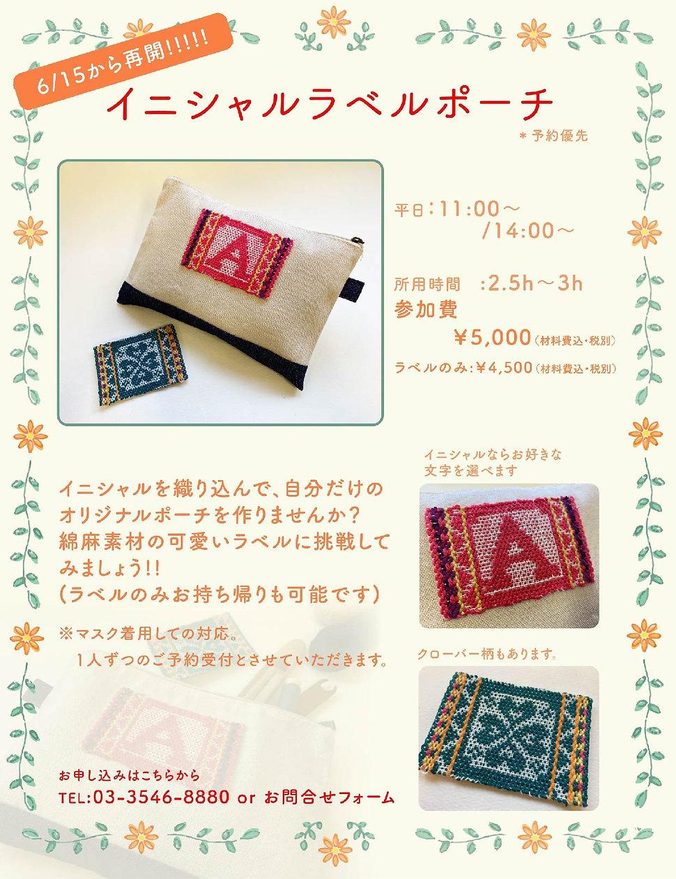イニシャルポーチWS-02-min-01.jpg