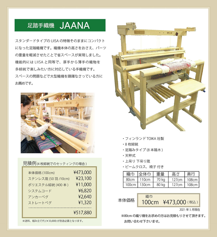 大型織り機-05-min.jpg