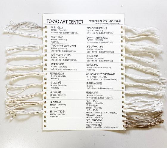 生成糸サンプル