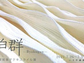 白群-Byakugun-深尾雅子テキスタイル展 7/26(月)〜7/31(土)