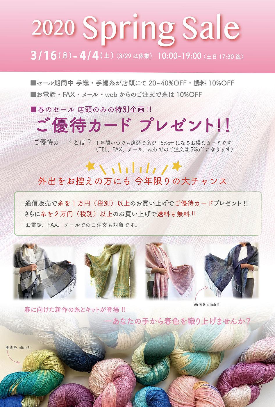 20春セールweb-02-min.jpg