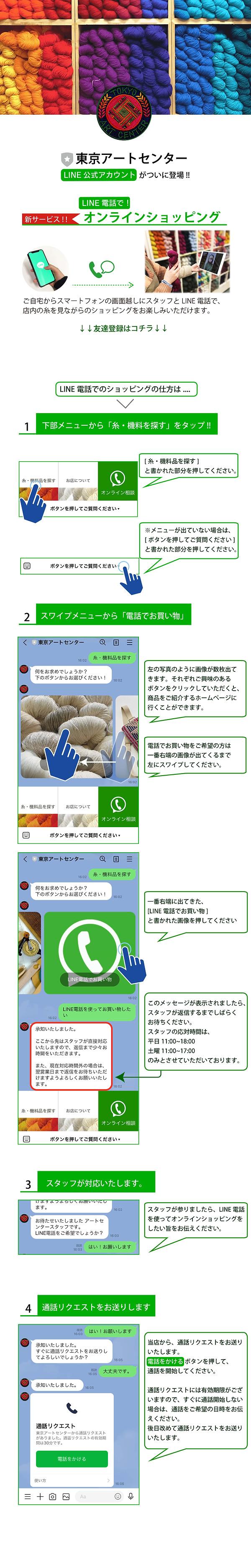 LINE広告-02-min.jpg
