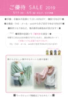 優待セール 告知-02-min.jpg