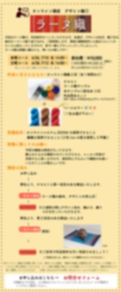 ラーヌHP3-02-min (1).png