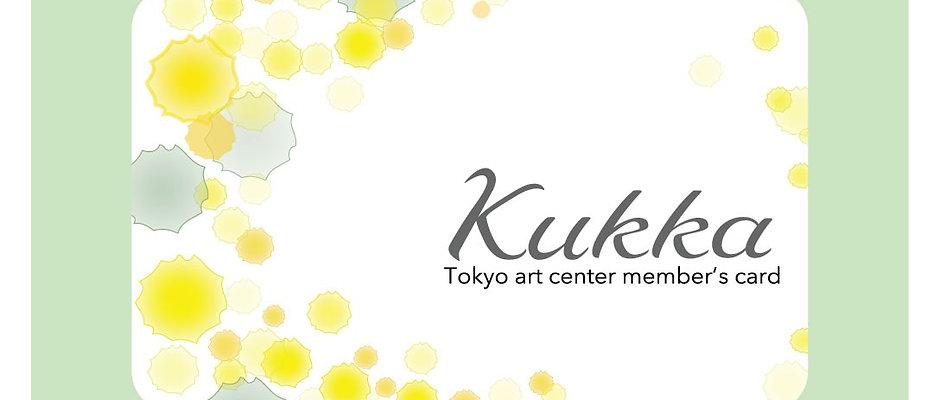 Kukka入会・継続申込