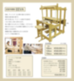 大型織り機-06-min.jpg