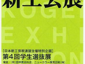 第43回 日本新工芸展