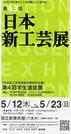第43回 日本新工芸展 5/12(水)〜5/23(日)