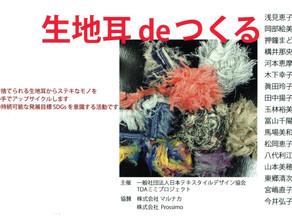 生地耳deつくる 7/13(火)〜7/18(日)