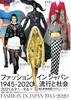 ファッション イン ジャパン 1945-2020―流行と社会 6月9日(水)〜9月6日(月)