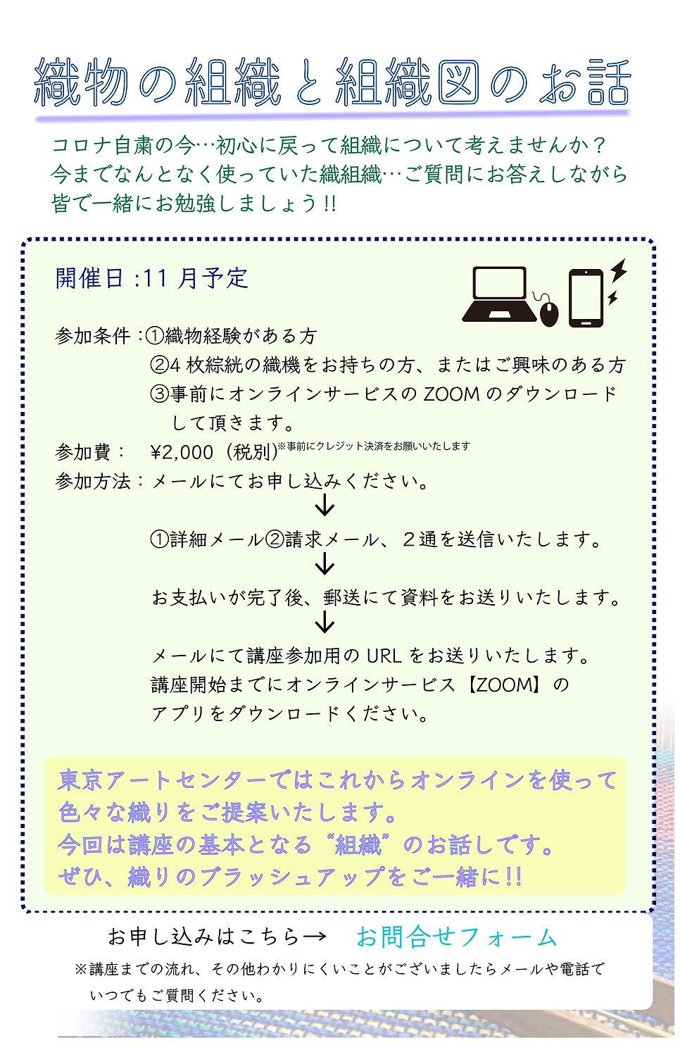ZOOM1hp用 (1)-02-min.jpg