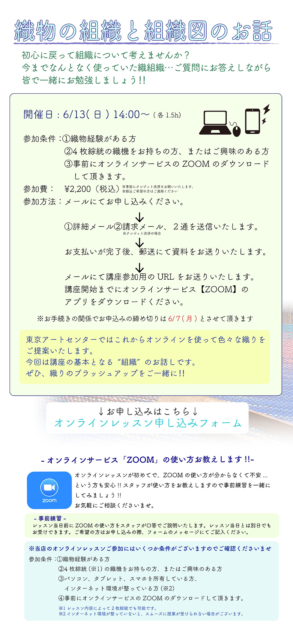 オンライン組織-02.jpg