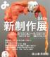 84th 新制作展 9/15(水)〜9/26(日)