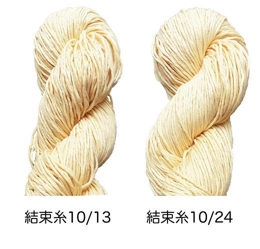 綿結束糸10/13・10/24