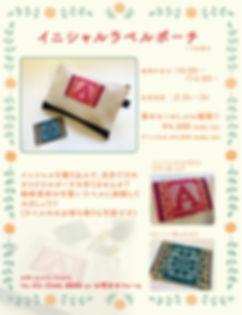 イニシャルポーチWS-02-min.jpg