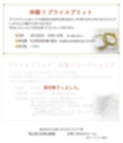 プライスプリットWS-02-min.jpg