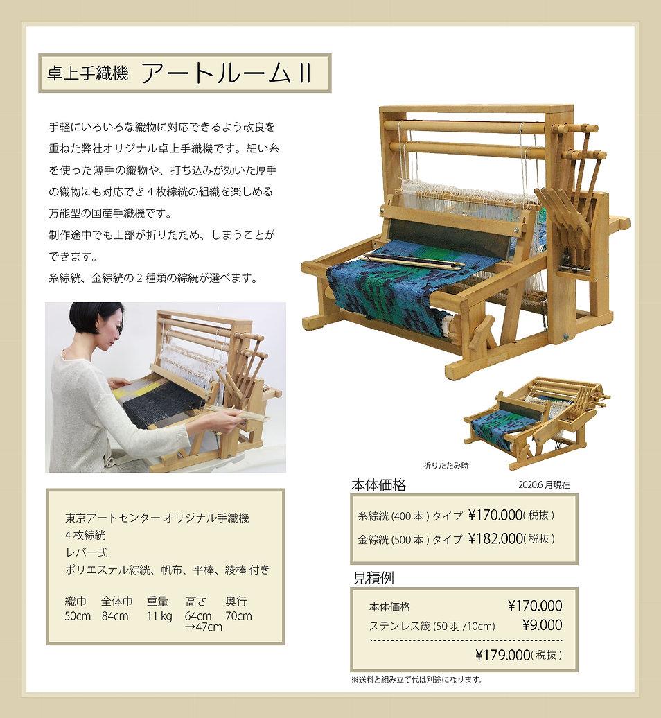 大型織り機-01.jpg