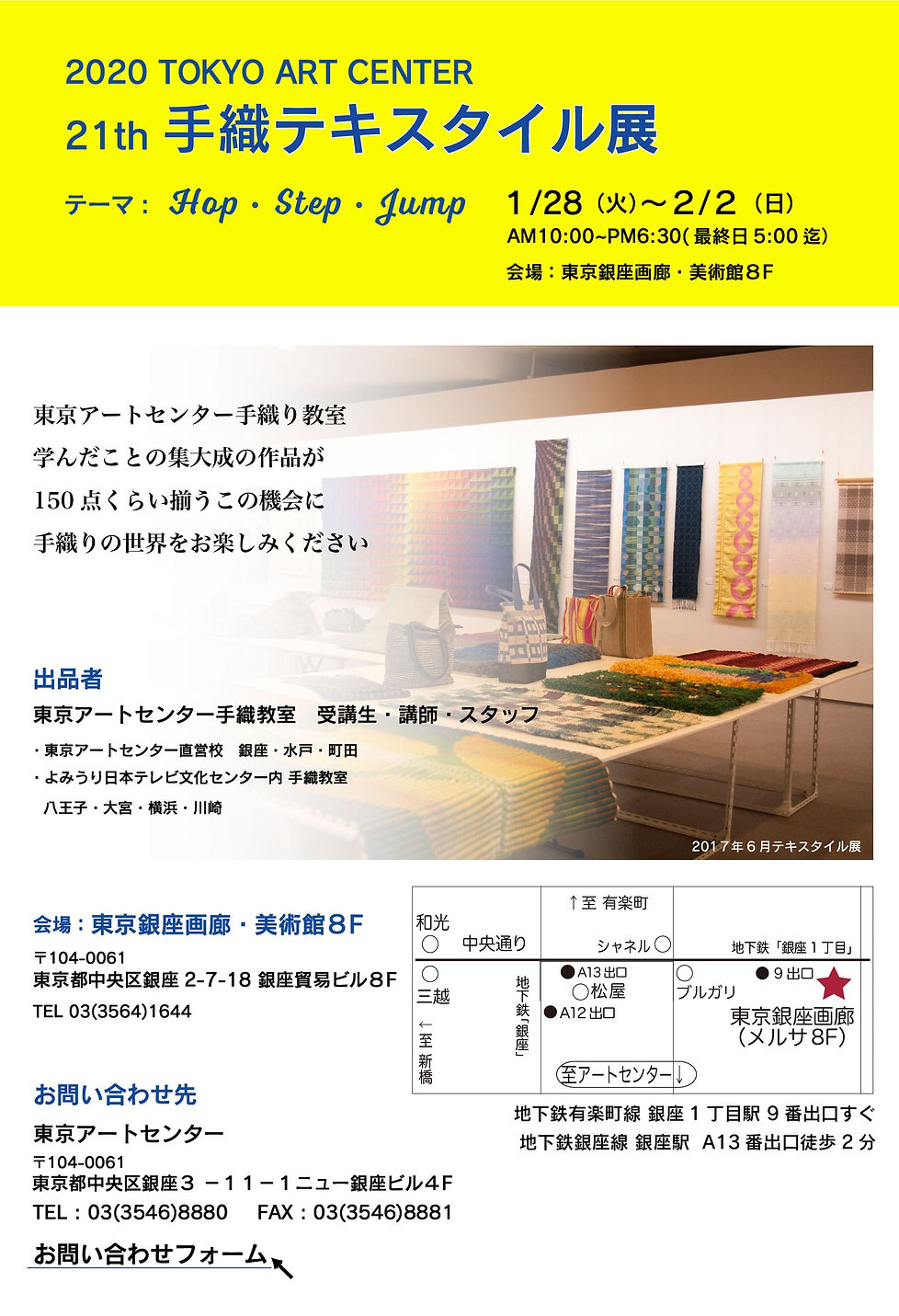 テキスタイル展-02-min.jpg