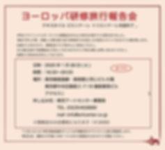 2019 研修旅行報告会 詳細-01.jpg