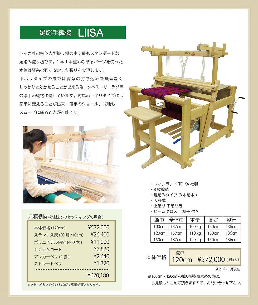 大型織り機-04-min.jpg