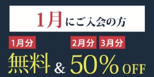 2020年1月15日にオープンを迎える熊本のメディカルフィットネス SINKA GYMのグランドオープンキャンペーン情報です。実質一ヶ月分の月会費で三ヶ月利用可能です。ダイエットや運動不足の解消に取り組みましょう。
