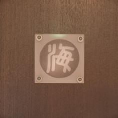 hanahana海ドア