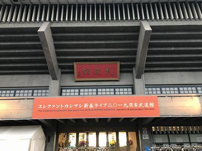 エレカシ新春ライブへ行ってきた。