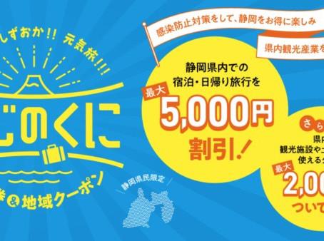 静岡元気旅やってます!
