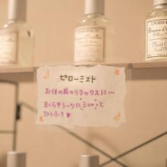【アメニティー3】ピローミスト