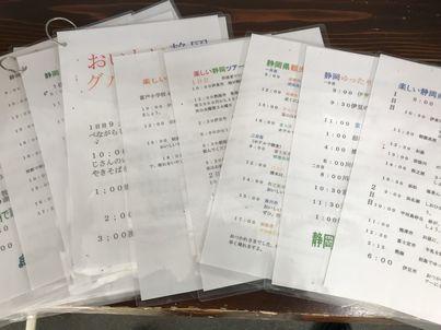 富戸駅から静岡の旅を楽しもう!