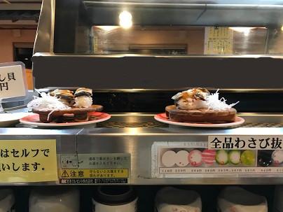 回転寿司「魚磯」に行った。