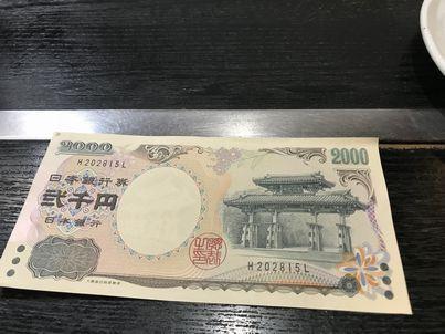 2千円札。