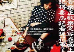 永心鳳茶 / Yonshin Tea & Cake Selection Bar