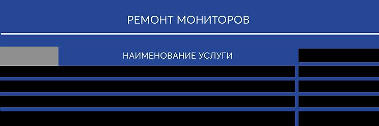 монитор.png