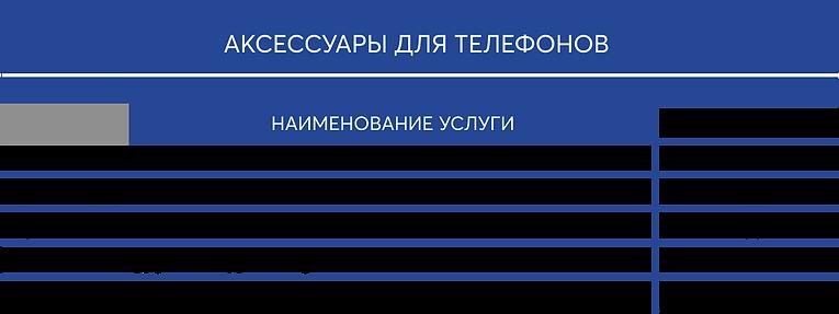 Аксессуары.png