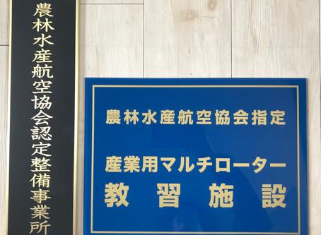 農水協認定産業用マルチローター教習施設開校