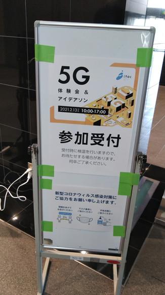 5G体験会にご協力させていただきました