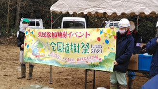 第71回全国植樹祭県民参加植樹イベント